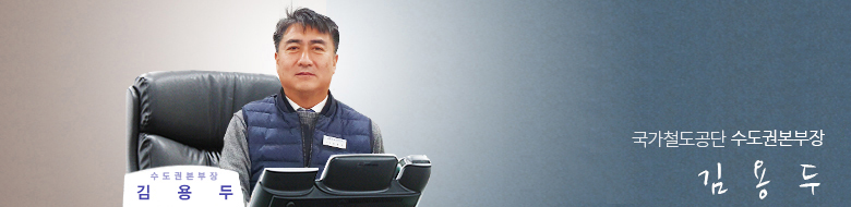 한국철도시설공단 수도권본부장 두김용