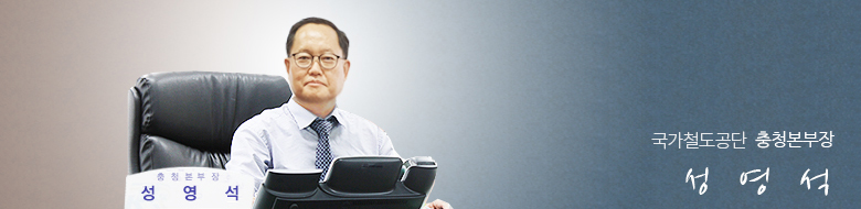 한국철도시설공단 충청본부장 석성영