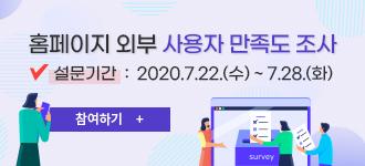 홈페이지 외부 사용자 만족도 조사 설문기간: 2020.7.22.(수) ~ 7.28.(화) 참여하기