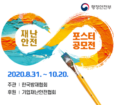 행정안전부 2020 재난안전 포스터 공모전 8.31.-10.20. 주관: 한국방재협회 후원: 기업재난안전협회