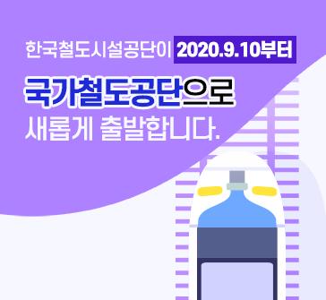 한국철도시설공단이 2020.9.10.부터 국가철도공단으로 새롭게 출발합니다.