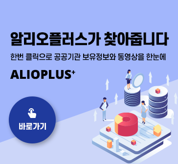 알리오플러스가 찾아줍니다. 한번 클릭으로 공공기관 보유정보와 동영상을 한눈에 AIOPLUS+ 바로가기